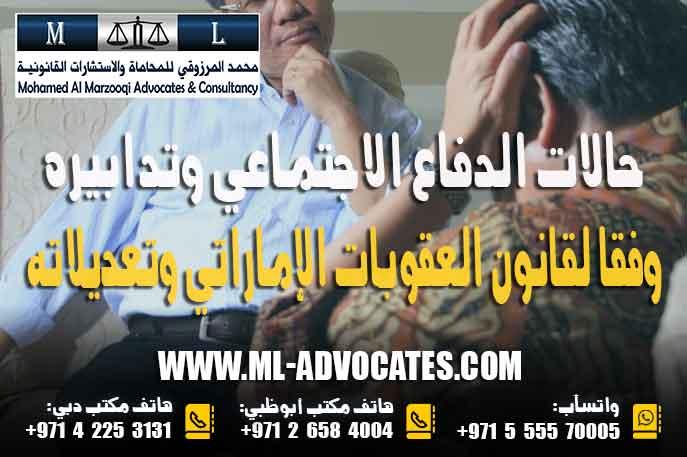 حالات الدفاع الاجتماعي وتدابيره وفقا لقانون العقوبات الإماراتي وتعديلاته