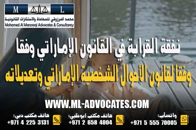 نفقة القرابة في القانون الإماراتي
