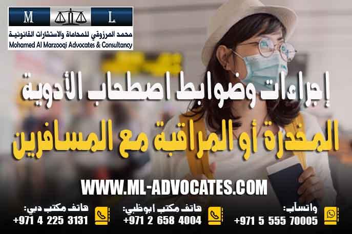 إجراءات وضوابط اصطحاب الأدوية المخدرة أو المراقبة مع المسافرين عند الدخول أو الخروج من الدولة