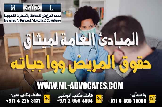 المبادئ العامة لميثاق حقوق المريض وواجباته استنادا إلى القرار الوزاري رقم 14 لسنة 2021 م