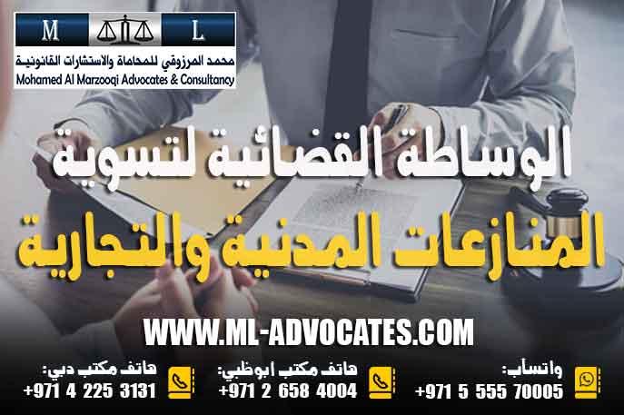 الوساطة القضائية لتسوية المنازعات المدنية والتجارية – القانون الإماراتي