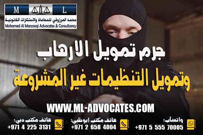 جرم تمويل الارهاب وتمويل التنظيمات غير المشروعة وفقا للقانون الاتحادي رقم 20 لسنة 2018