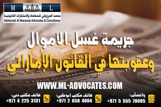جريمة غسل الأموال وعقوبتها في القانون الإماراتي استنادا إلى القانون الاتحادي رقم 20 لسنة 2018