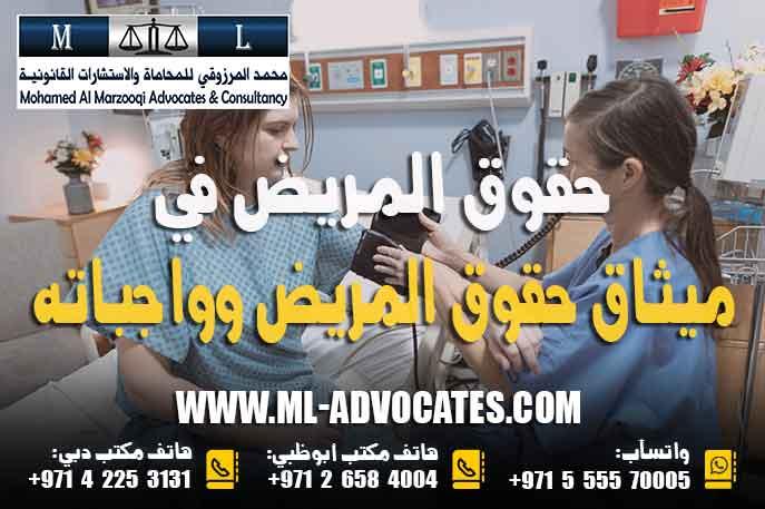 حقوق المريض في ميثاق حقوق المريض وواجباته في دولة الإمارات استنادا إلى القرار الوزاري رقم 14 لسنة 2021
