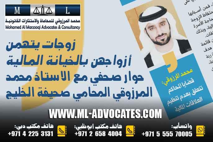 زوجات يتهمن أزواجهن بالخيانة المالية – حوار صحفي مع الاستاذ محمد المرزوقي المحامي صحيفة الخليج